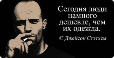 Умные цитаты великих людей